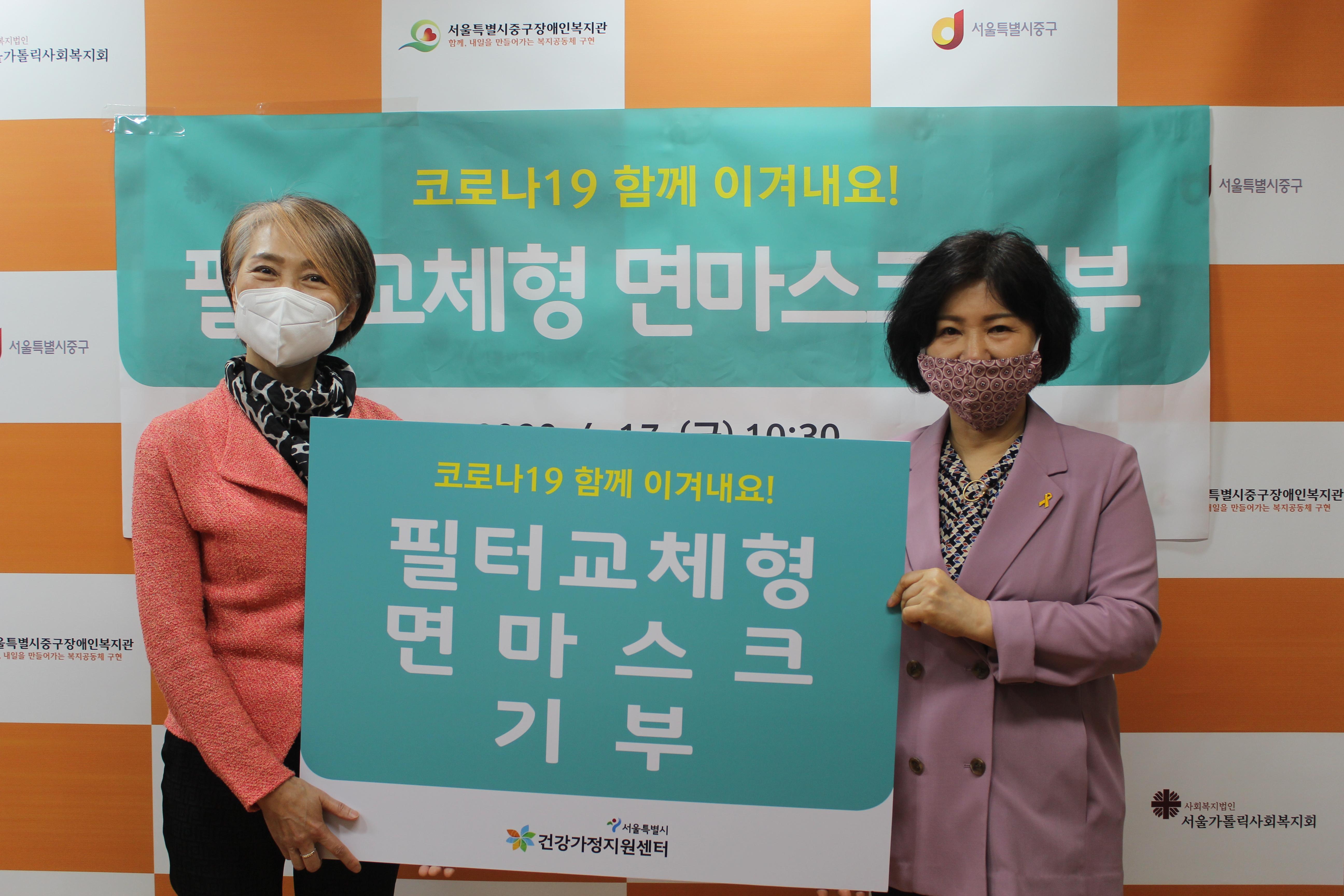 서울시건강가정지원센터, 직접 만든 필터 교체형 면마스크 기부