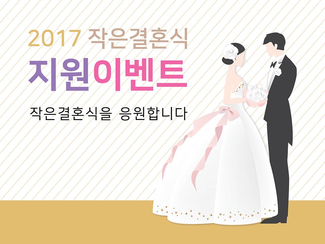 공지사항 2017 작은 결혼식 지원이벤트 관련 이미지