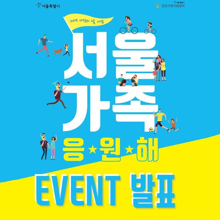 [서울가족응원해] 2019 '서울가족응원해' 온라인 이벤트 당첨자 발표