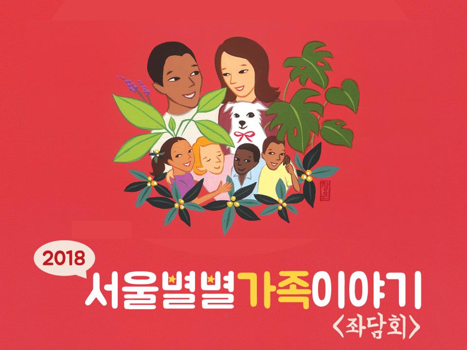 [서울별별가족이야기] 좌담회