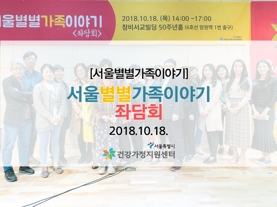 [서울별별가족이야기] 좌담회 관련 이미지