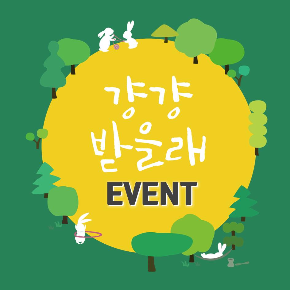 [공지] 2018 서울가족쉼표축제 '걍걍 받을래' 이벤트 참여 안내 관련 이미지