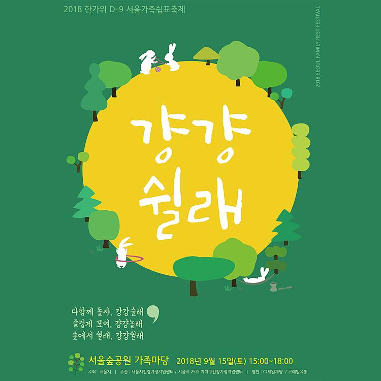 [보도자료] 서울시 건강가정지원센터, 서울가족쉼표축제 '걍걍쉴래' 개최 관련 이미지
