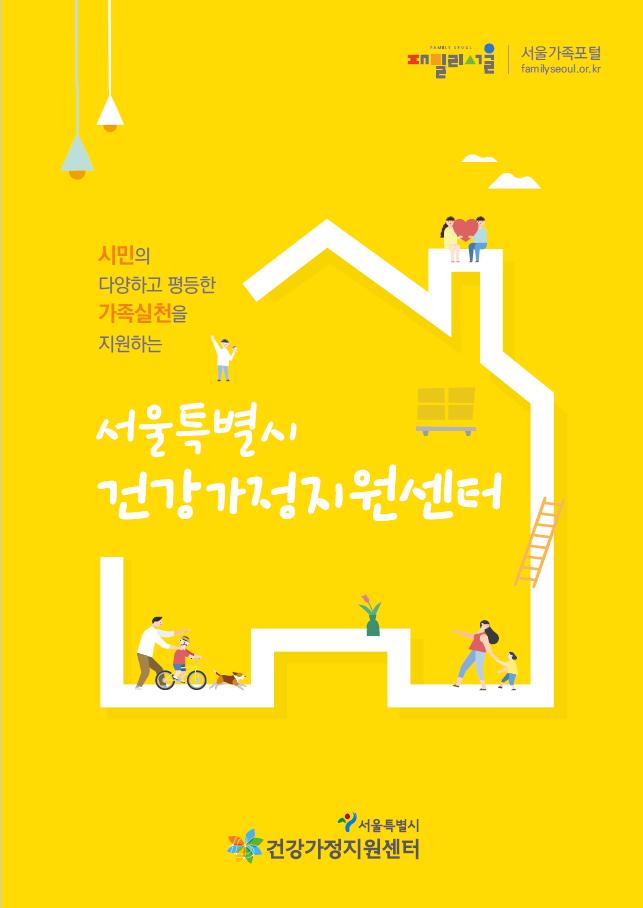 2019 서울특별시 건강가정지원센터 사업안내 책자