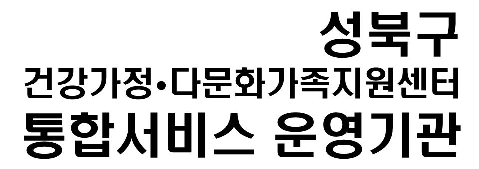 성북구 부부가족 심리상담