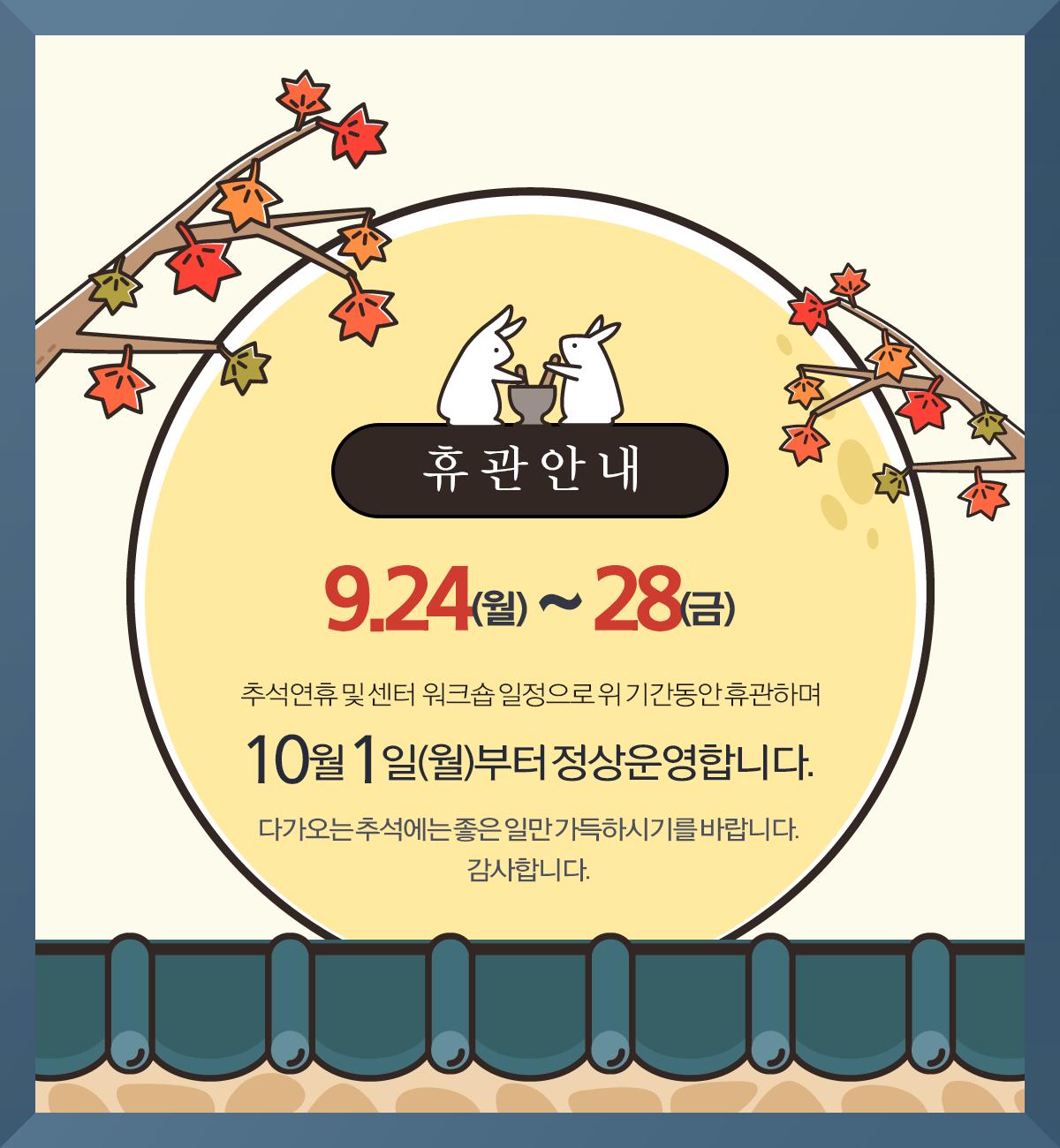 센터휴관_추석_서울시건강가정지원센터