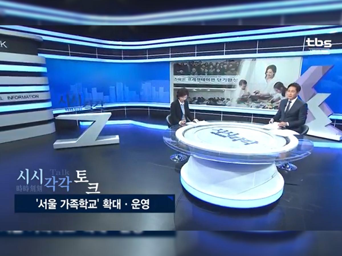 TBS 유용화의 시시각각 김명신센터장 인터뷰 관련 이미지