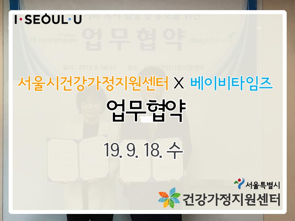 서울시건강가정지원센터 X 베이비타임즈 MOU 체결