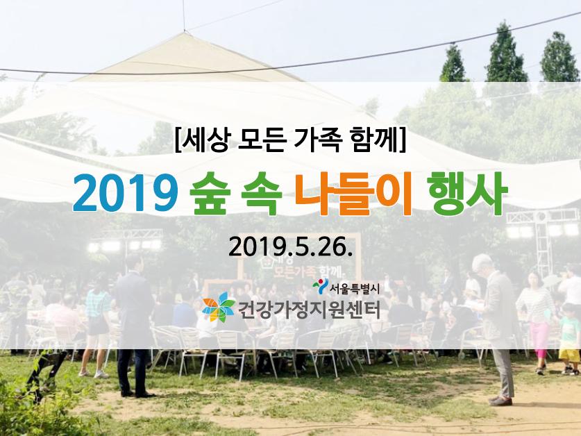 2019 숲 속 나들이 행사 표지 이미지