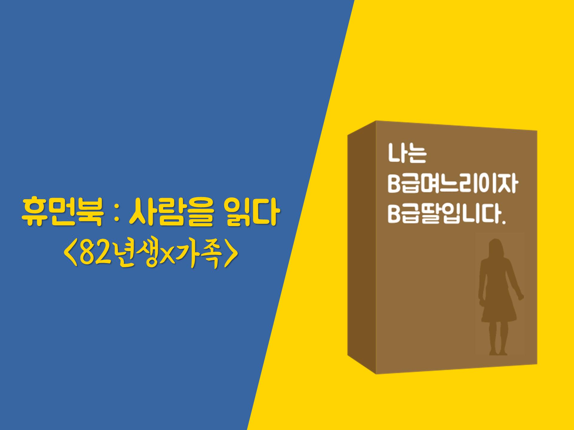 [서울별별가족이야기] 2018 휴먼북 ③ : 나는 B급며느리이자, B급 딸입니다.