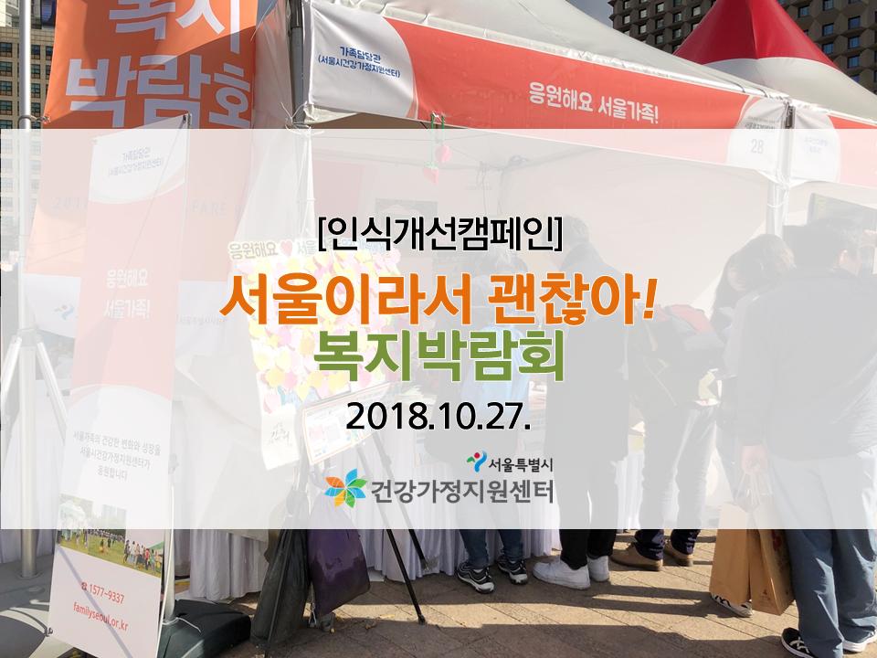 [인식개선캠페인] 서울이라서 괜찮아! 복지박람회 관련 이미지