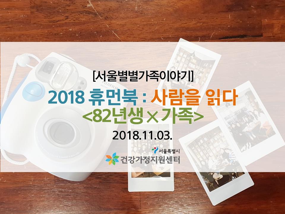 [서울별별가족이야기] 2018 휴먼북 관련 이미지