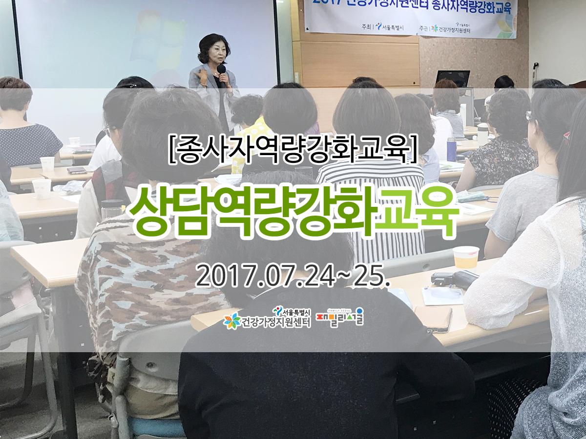 [종사자 역량 강화 교육] 상담 역량 강화교육 관련 이미지