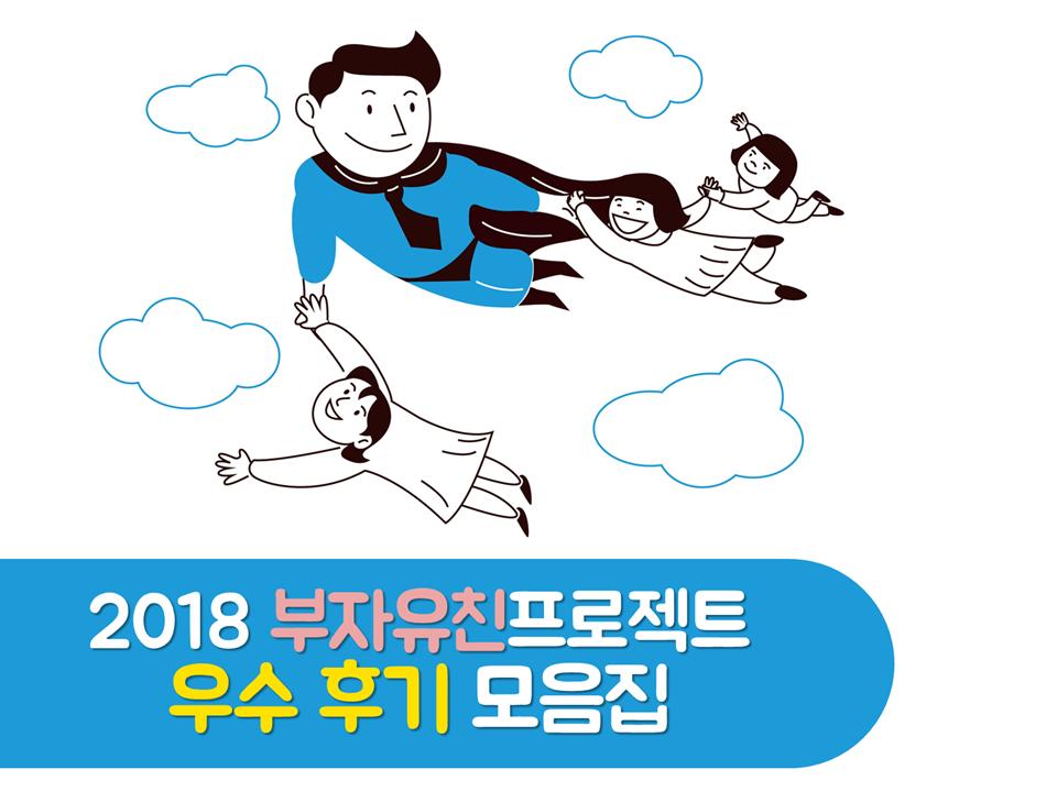 2018 부자유친프로젝트 우수후기 모음집