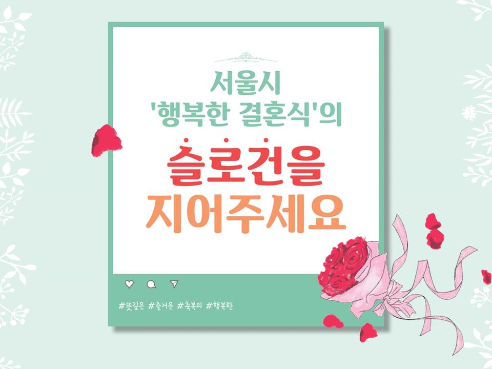 [행복한 결혼식] 캠페인의 정체성을 담은 슬로건을 지어주세요! '슬로건 공모전'