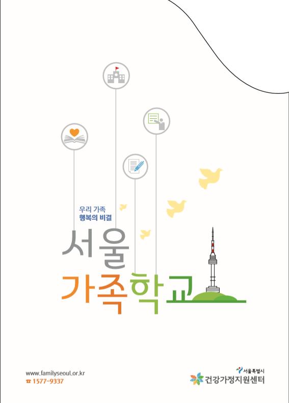 [보도자료] 서울시, 가족생애주기별 배움교실 개강