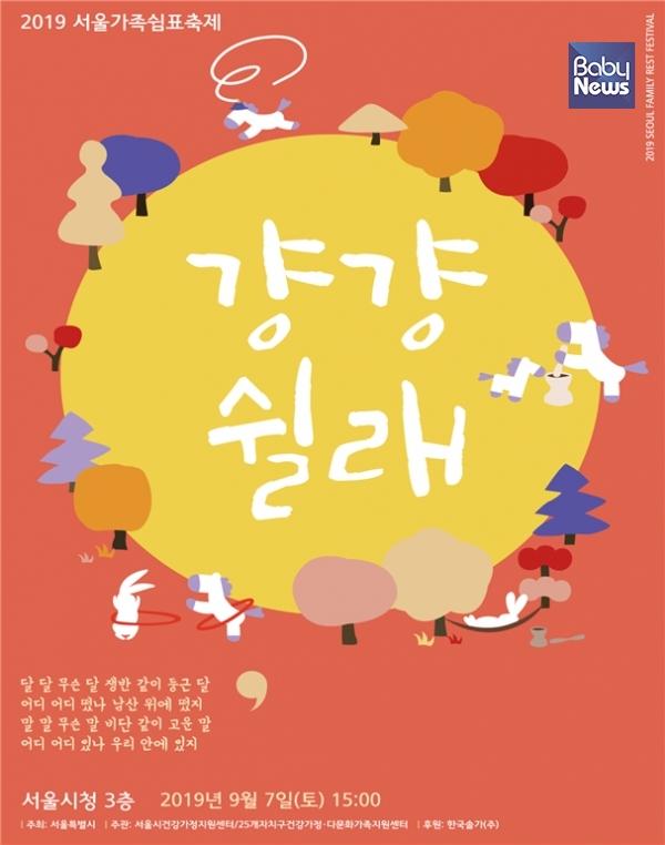 """2019 서울가족축제 """"걍걍쉴래"""""""