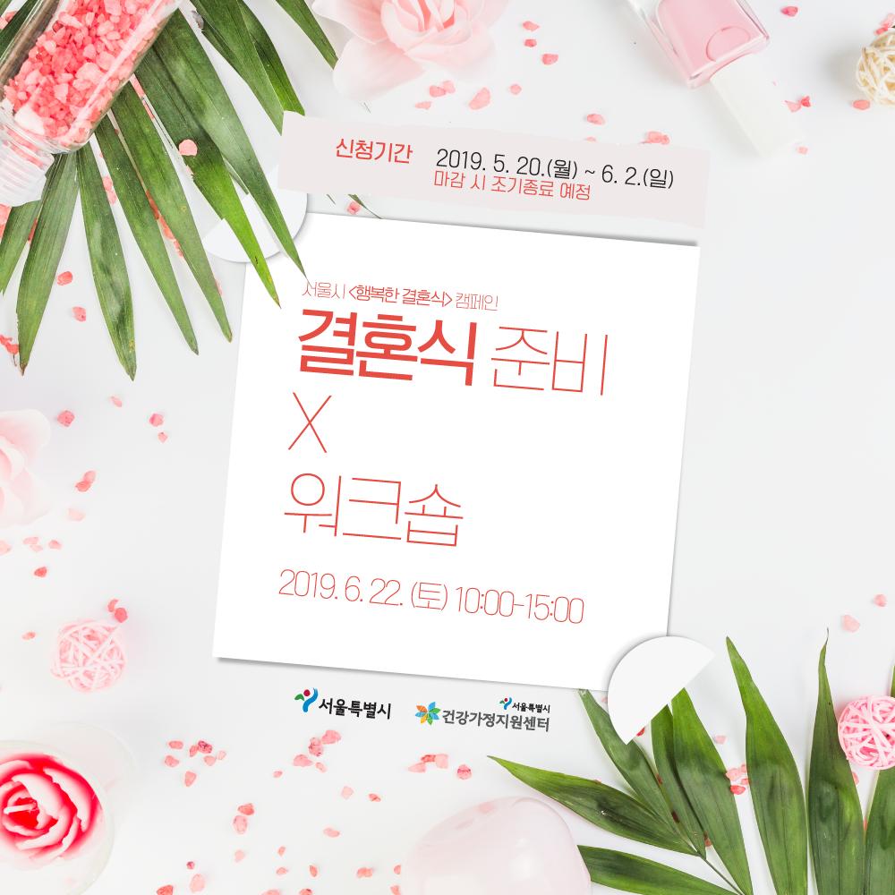 2019 행복한 결혼식 워크샵 개최