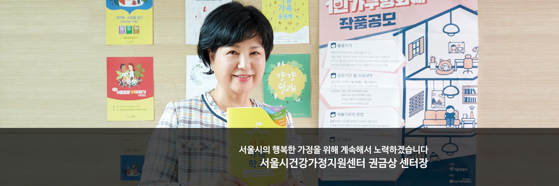 SH가 만난 사람: 서울특별시 건강가정지원센터 권금상 센터장