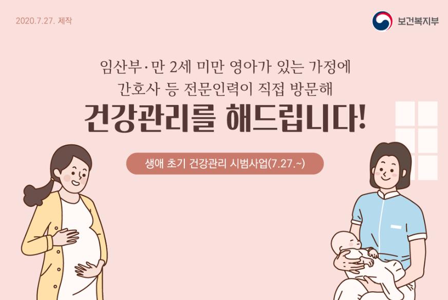 임산부 및 만2세미만 영아가 있는 가정 '생애 초기 건강관리 시범사업' 지원