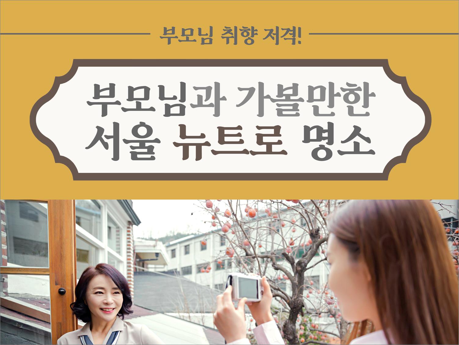 부모님과 함께 가볼만한 서울 뉴트로 명소 추천
