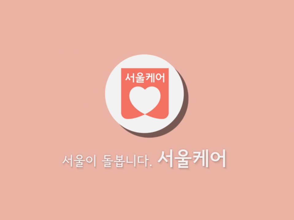 서울시 돌봄 서비스 '서울케어'란?