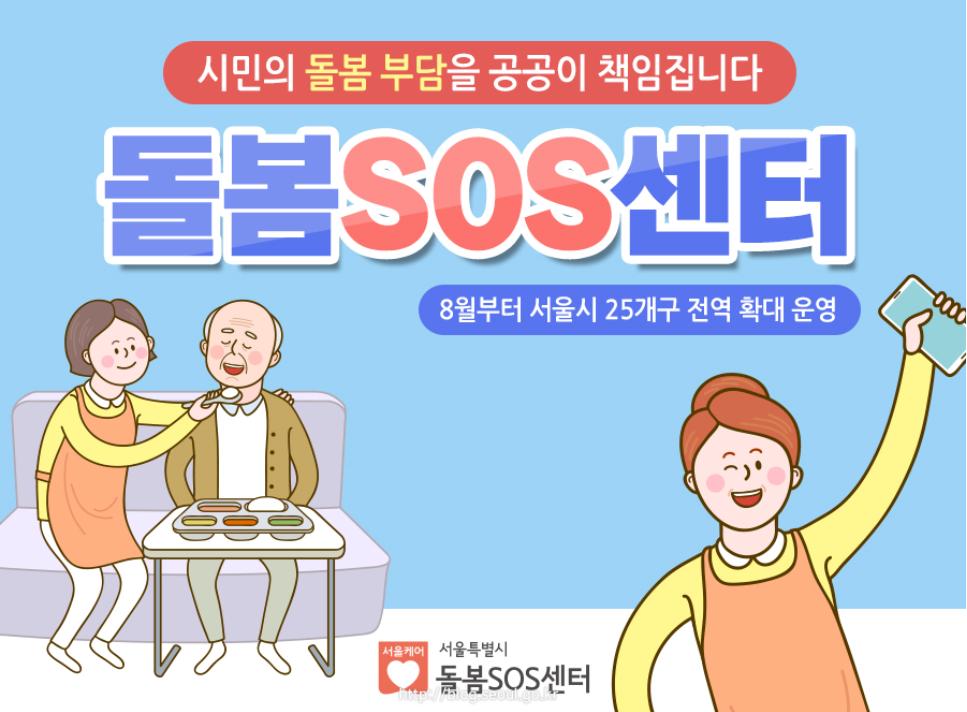 돌봄 SOS센터 서울시 25개구 전역 확대 운영