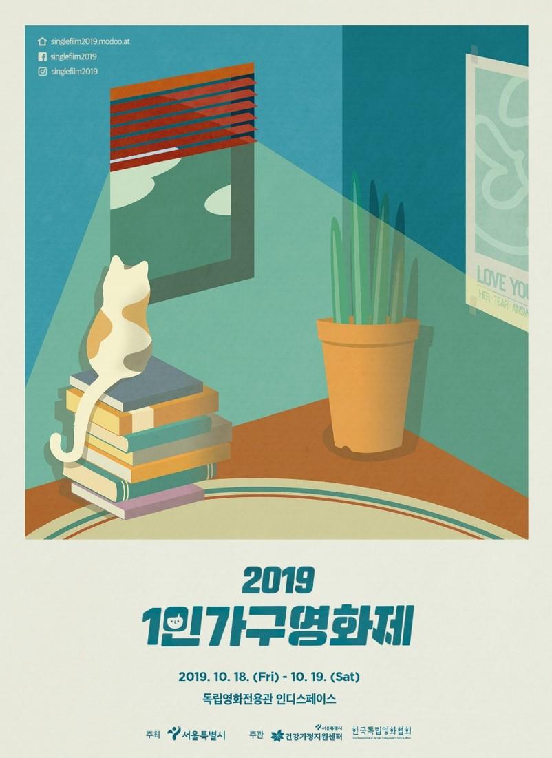 [1인가구영화제] '2019 1인가구영화제'에 초대합니다