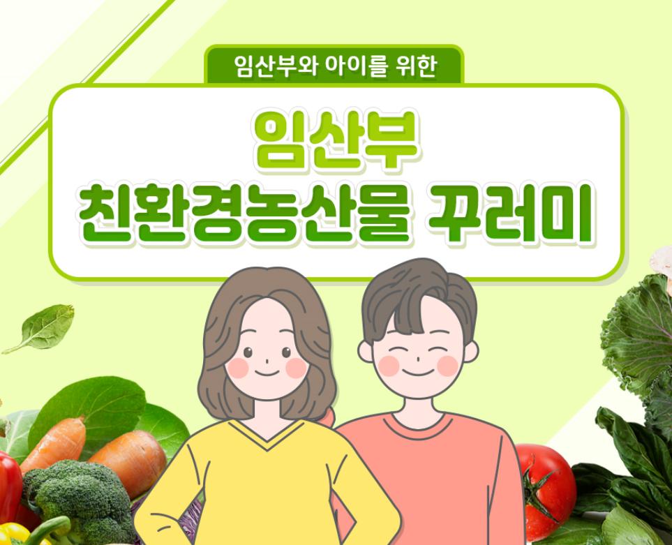 임산부 친환경농산물 꾸러미 신청하세요!