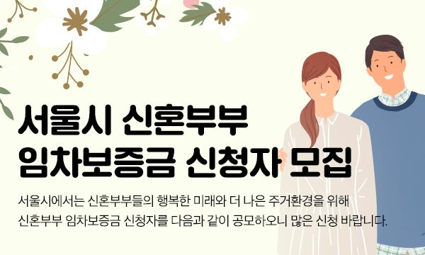 서울시 신혼부부 임차보증금 지원 사업