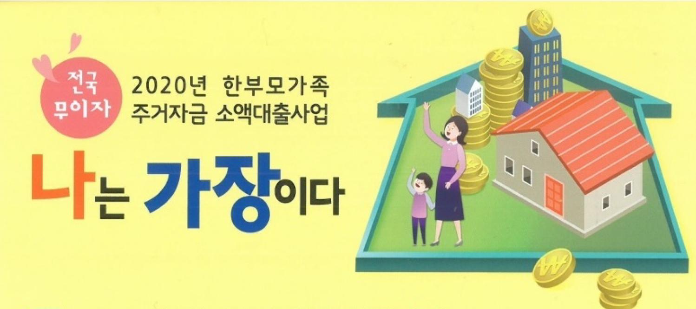 2020년 3차 한부모가족 주거자금 소액대출사업 '나는 가장이다'