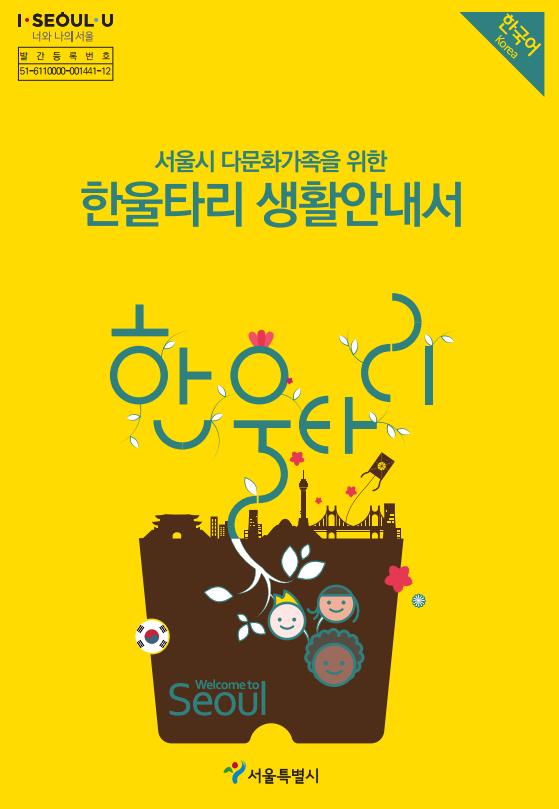 서울시 다문화가족을 위한 한울타리 생활안내서
