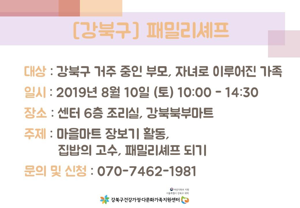 [강북구] 패밀리셰프