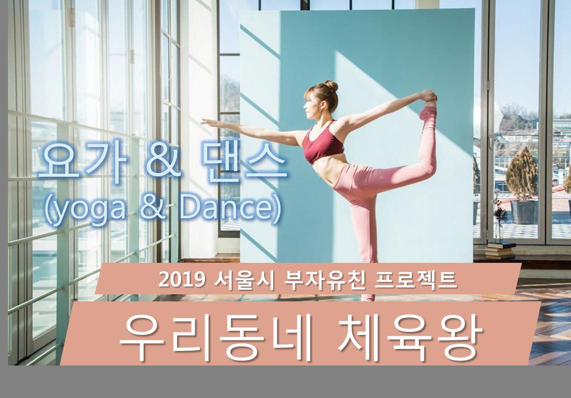 [관악구] 부자유친 프로젝트 '우리동네 체육왕'