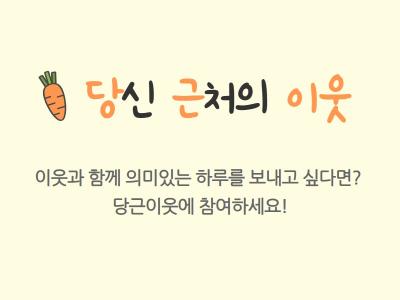 [구로구] 1인가구지원사업 '당신 근처의 이웃' (5월)