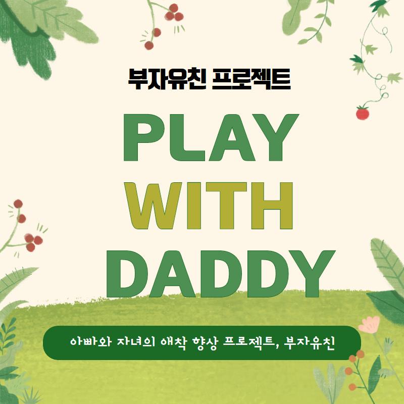 [동작구]부자유친 프로젝트 'PLAY WITH DADDY'