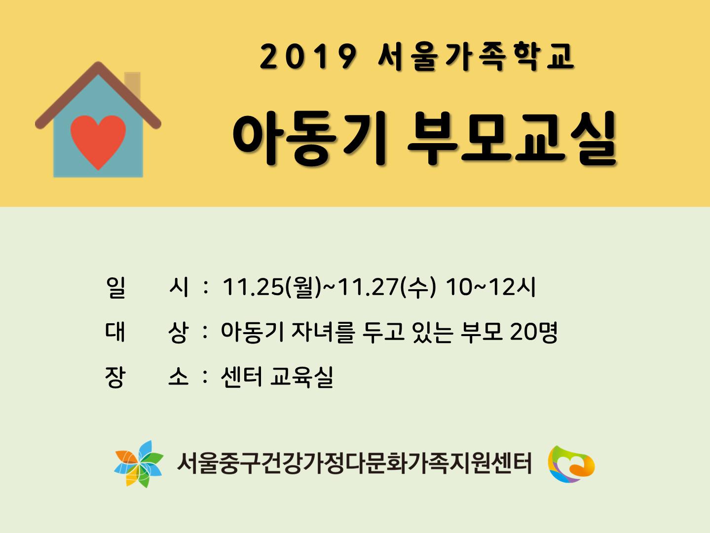 [중구]  아동기 부모교실