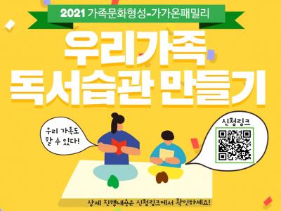 [강남구] 가족문화형성-우리가족 독서습관 만들기!