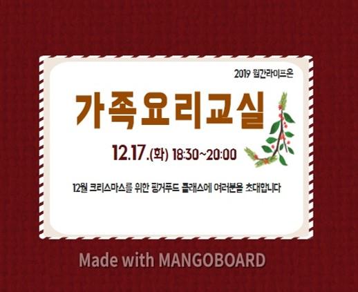 [강남구] 2019년 월간리이프온 '가족 요리교실'