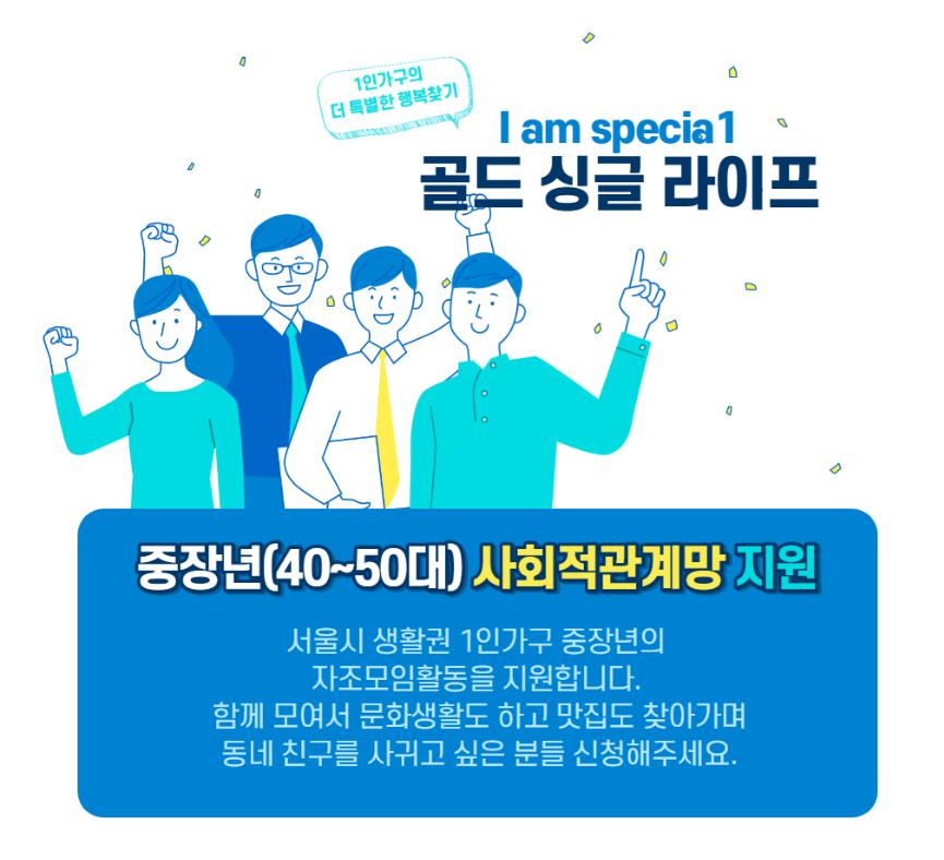 [1인가구사회적관계망 지원] 골드 싱글 라이프