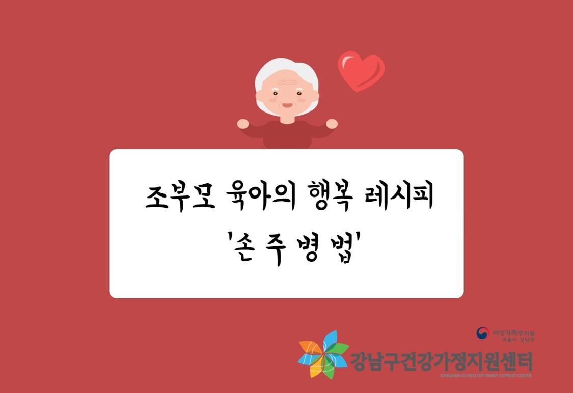 [강남구] 손주병법