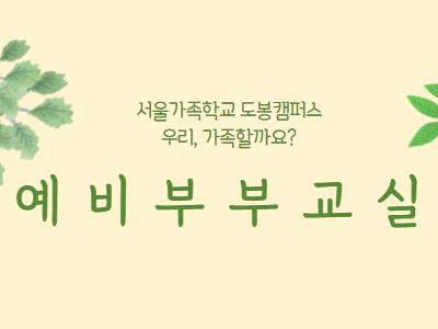 [도봉구] 예비부부교실