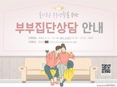[노원구] 슬기로운 부부생활 부부집단상담 안내
