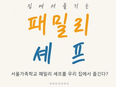 [강남구]패밀리 셰프-지역주민1 참여자 모집