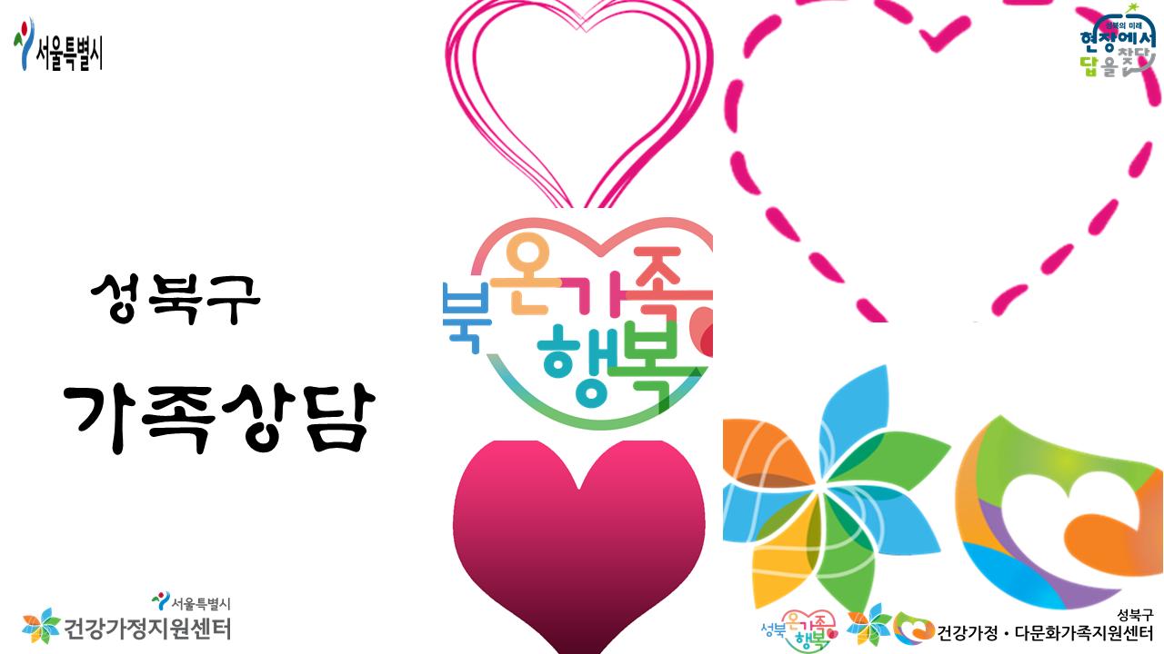 [성북구] 2020 서울시 가족상담지원사업(심리상담)
