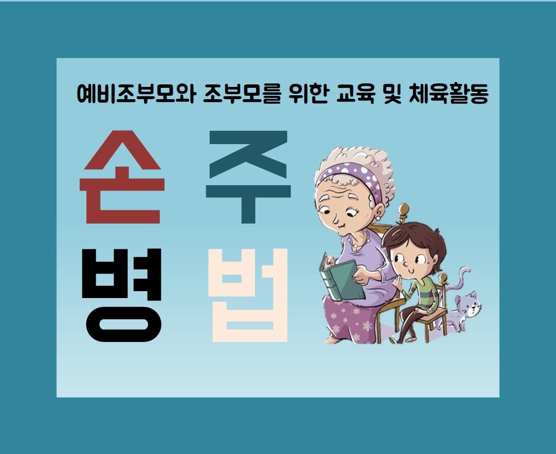 [강남구] 2019 조부모 교육 : 손주병법