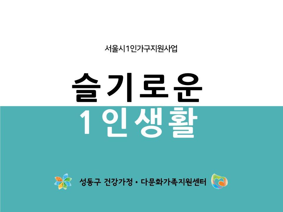 [성동구] 1인가구지원사업 '슬기로운 1인생활'