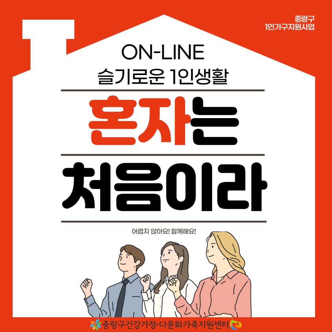 [중랑구] 슬기로운 1인생활_40~50대