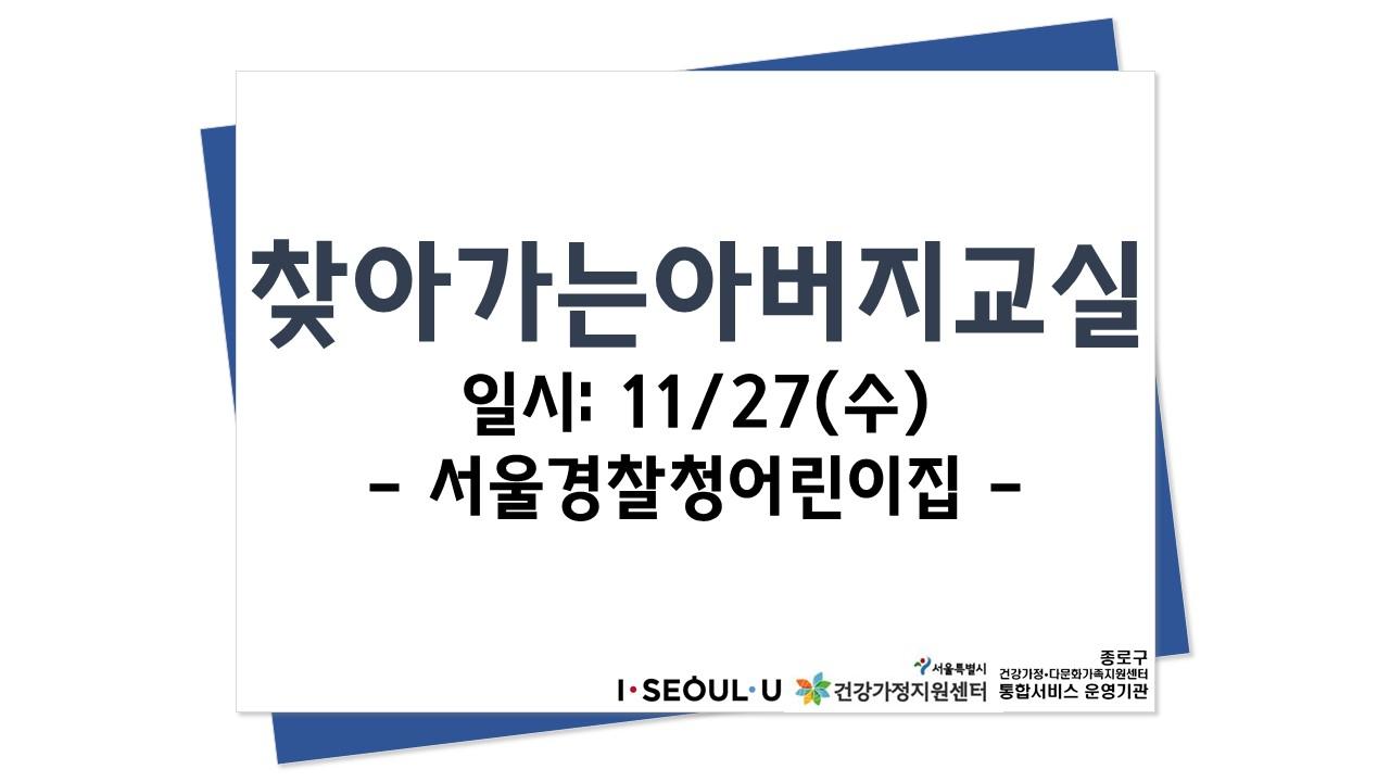 [종로구]찾아가는아버지교실:서울경찰청어린이집
