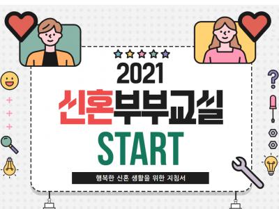[강남구]신혼부부교실_온라인